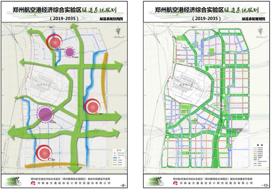 郑州航空港经济综合实验区绿道系统规划(2019—2035年)