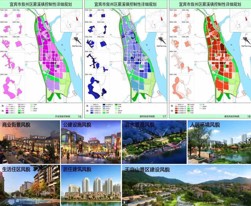 宜宾市叙州区蕨溪镇控制性详细规划