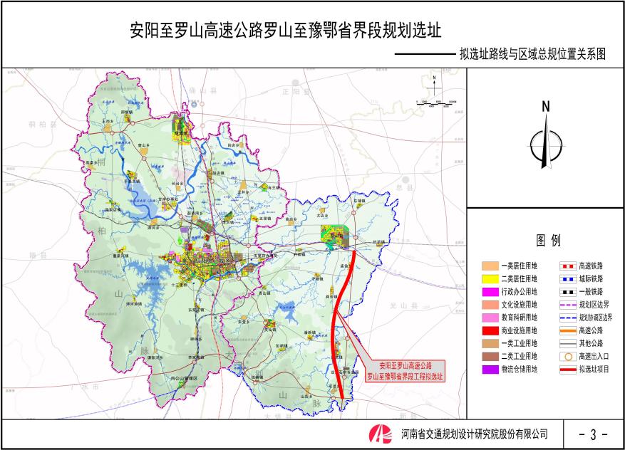安陽至羅山高速公路羅山至豫鄂省界段規劃選址論證報告