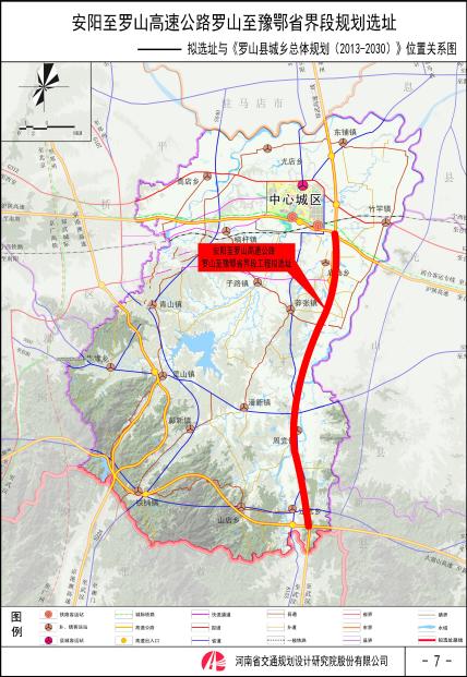 安阳至罗山高速公路罗山至豫鄂省界段规划选址论证报告