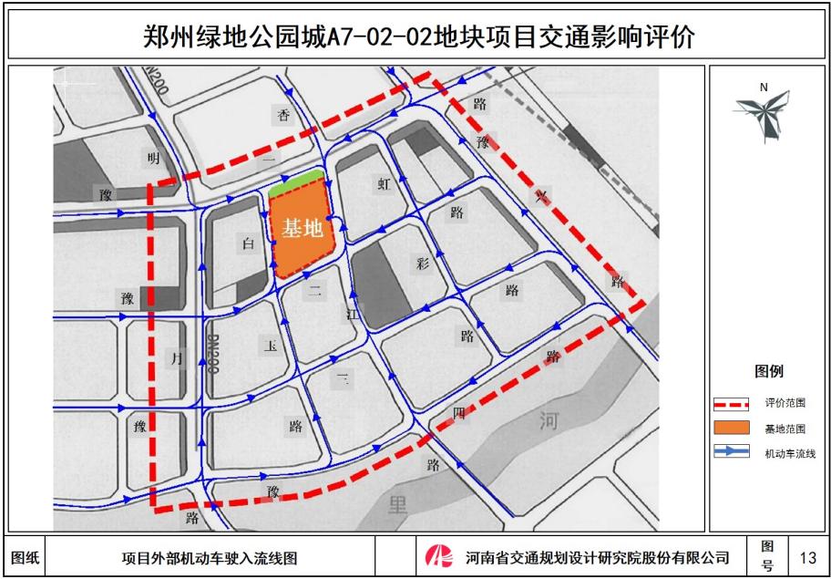 鄭州綠地公園城項目交通影響評價