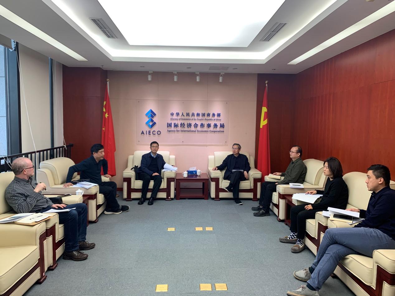 汤意总经理一行拜访商务部国际经济合作事务局