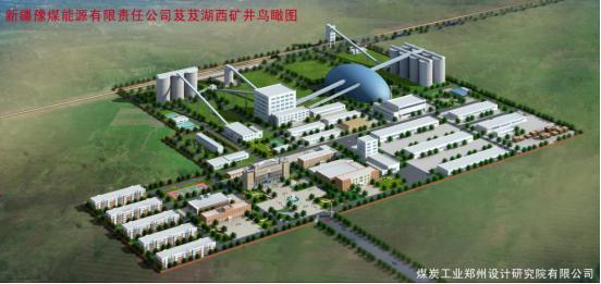 新疆豫煤能源有限責任公司芨芨湖西礦井