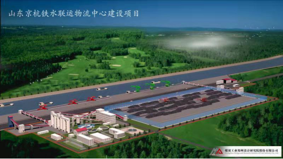 山东京杭铁水联运物流中心项目